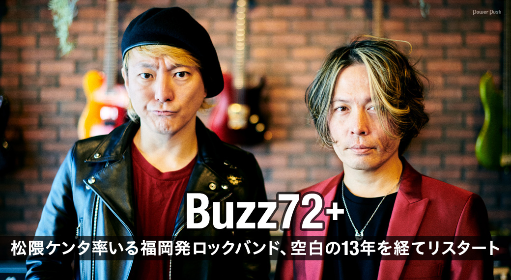 Buzz72+|松隈ケンタ率いる福岡発ロックバンド、空白の13年を経てリスタート