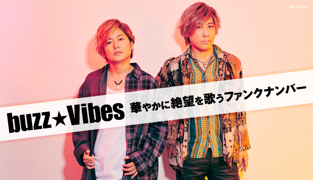 buzz★Vibes|華やかに絶望を歌うファンクナンバー