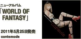 ニューアルバム「WORLD OF FANTASY」 / 2011年5月25日発売 / contemode