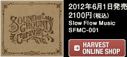 「The Sound on Ground」2012年6月1日発売 2100円(税込)Slow Flow Music SFMC-001 / HARVEST ONLINE SHOPへ