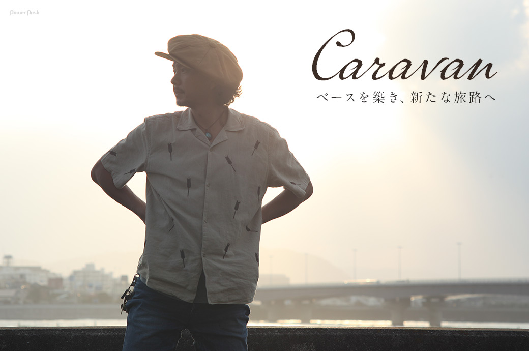 Caravan|ベースを築き、新たな旅路へ