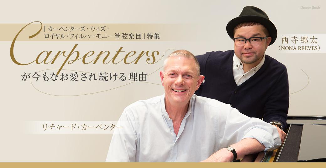 「カーペンターズ・ウィズ・ロイヤル・フィルハーモニー管弦楽団」特集 リチャード・カーペンター×西寺郷太(NONA REEVES)|Carpentersが今もなお愛され続ける理由
