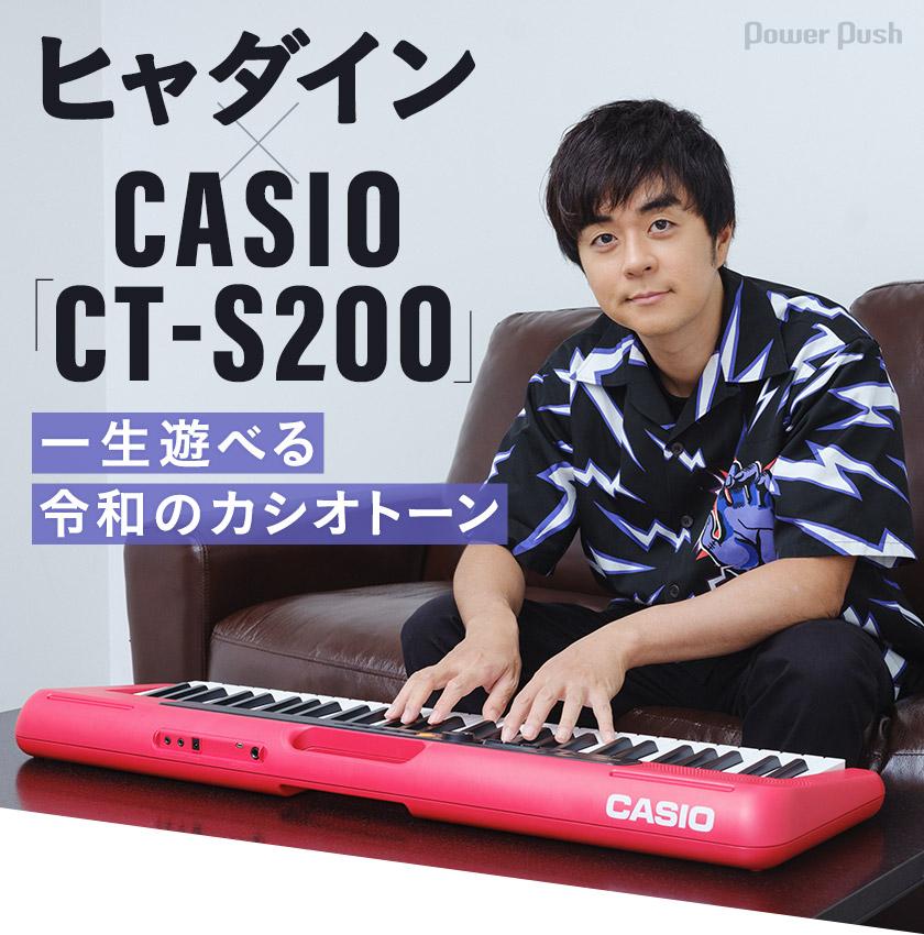 ヒャダイン×CASIO「CT-S200」|一生遊べる令和のカシオトーン