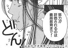 「サプリ」1巻より。徹夜で考えたCMの企画がボツになった主人公・藤井ミナミが気持ちを切り替えるシーン。