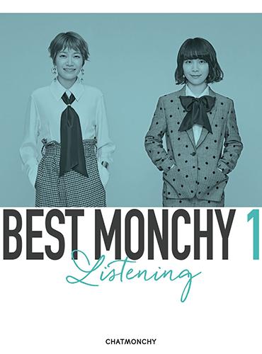 チャットモンチー「BEST MONCHY 1 -Listening-」完全生産限定盤
