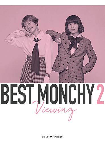 チャットモンチー「BEST MONCHY 2 -Viewing-」完全生産限定盤