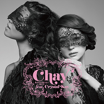 chay feat. Crystal Kay「あなたの知らない私たち」初回限定盤
