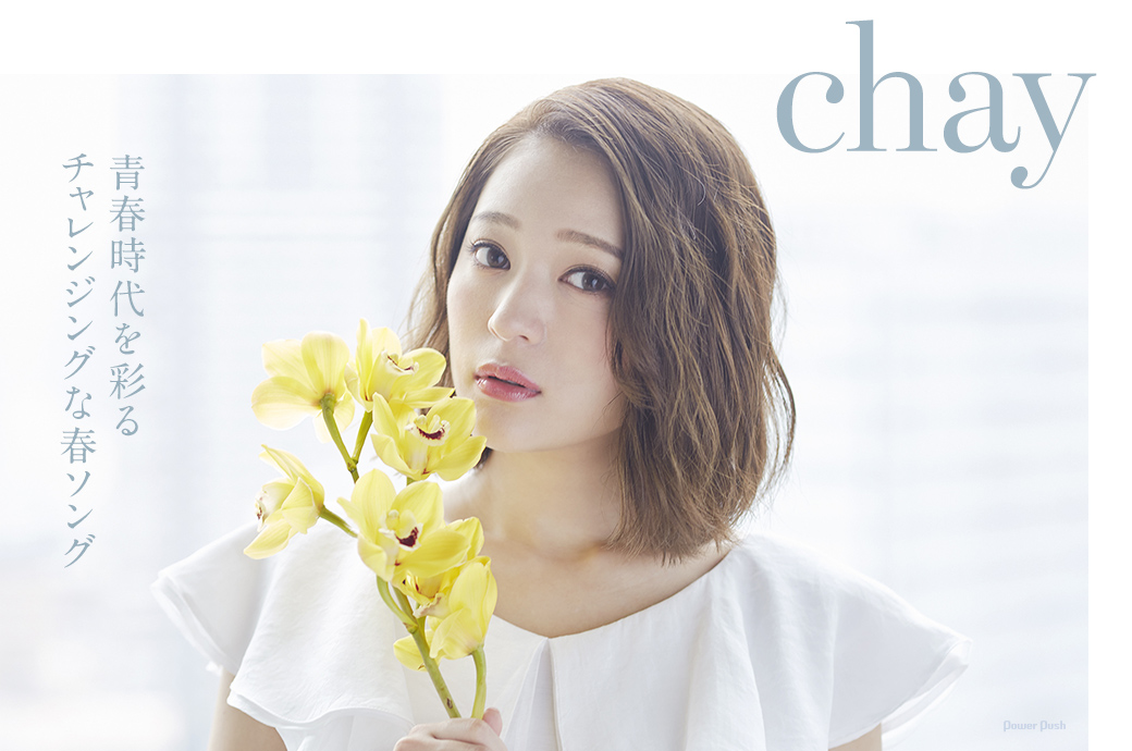 chay|青春時代を彩るチャレンジングな春ソング