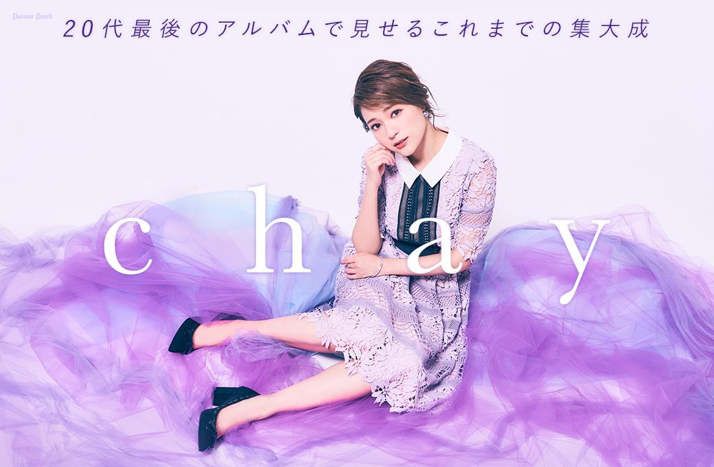 chay|20代最後のアルバムで見せるこれまでの集大成