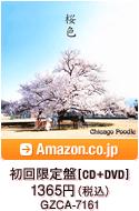 初回限定盤[CD+DVD]  / 1365円(税込) GZCA-7161 / Amazon.co.jpへ