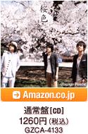 通常盤[CD] / 1260円(税込) / GZCA-4133 / Amazon.co.jpへ