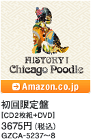 初回限定盤 [CD2枚組+DVD] / 3675円(税込) / GZCA-5237~8 / Amazon.co.jpへ