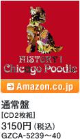 通常盤 [CD2枚組] / 3150円(税込)/ GZCA-5239~40 / Amazon.co.jpへ