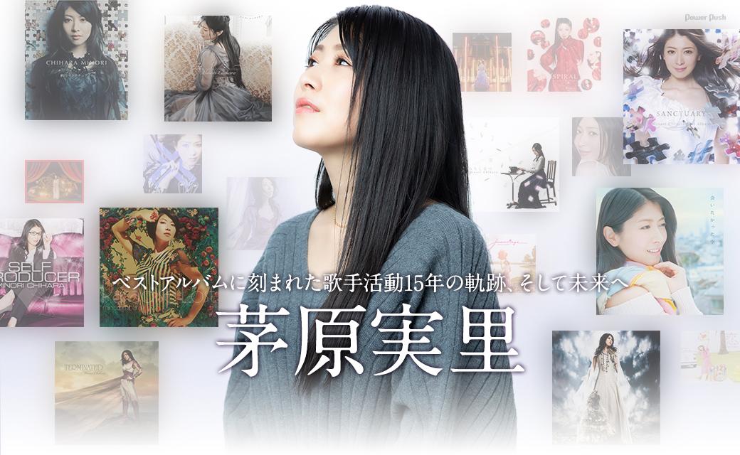 茅原実里|ベストアルバムに刻まれた歌手活動15年の軌跡、そして未来へ