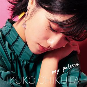 築田行子「my palette」初回限定盤