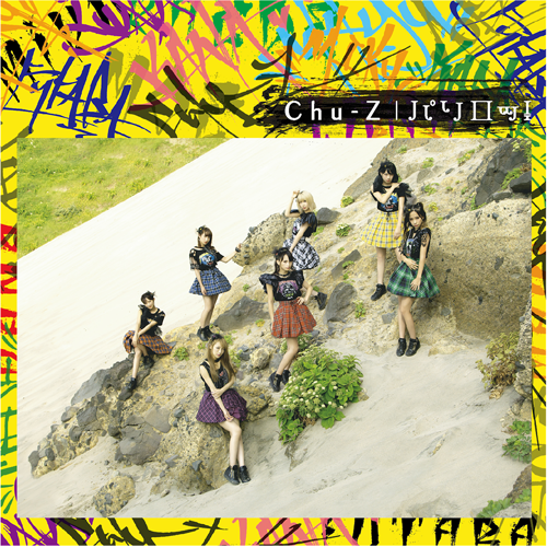 Chu-Z「パリロッ!」Type-D