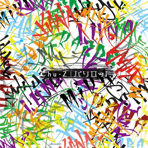Chu-Z「パリロッ!」Type-E