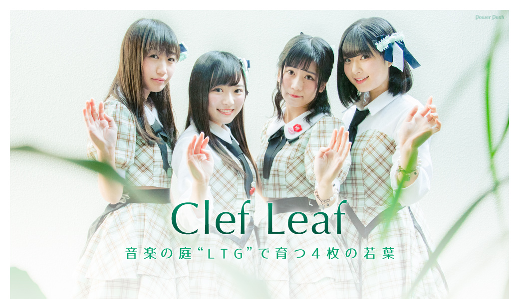 """Clef Leaf 音楽の庭""""LTG""""で育つ4枚の若葉"""