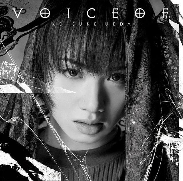 植田圭輔「voice of..」R ver.
