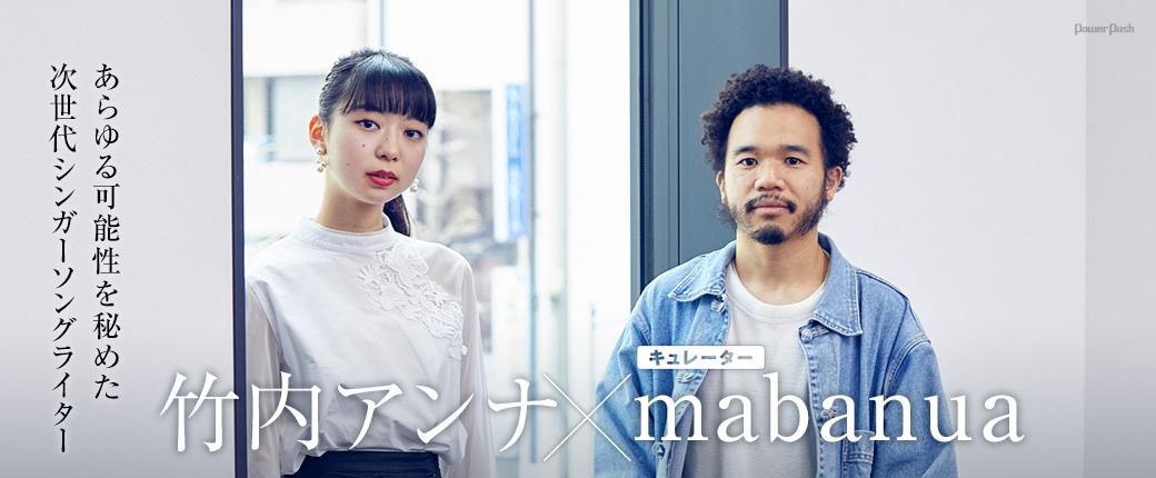 竹内アンナ×mabanua│あらゆる可能性を秘めた次世代シンガーソングライター