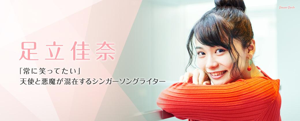 「Coming Next Artists」#26 足立佳奈|「常に笑ってたい」天使と悪魔が混在するシンガーソングライター