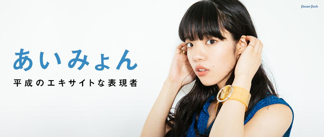「Coming Next Artists」#9 あいみょん|平成のエキサイトな表現者