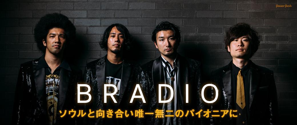 「Coming Next Artists」#10 BRADIO|ソウルと向き合い唯一無二のパイオニアに