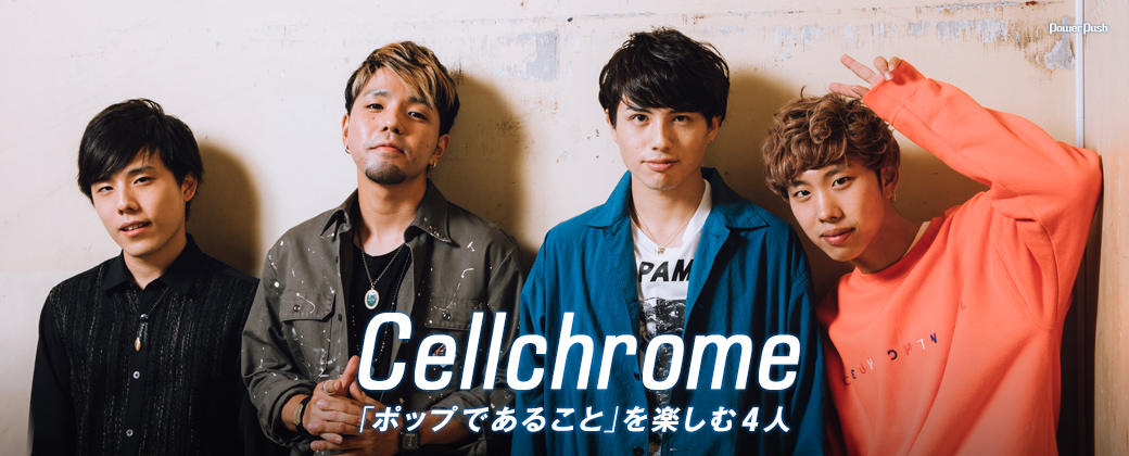 「Coming Next Artists」#15 Cellchrome|「ポップであること」を楽しむ4人