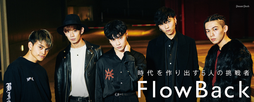 「Coming Next Artists」#14 FlowBack|時代を作り出す5人の挑戦者