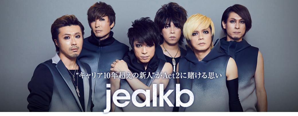 "「Coming Next Artists」 #1 jealkb|""キャリア10年超えの新人""がAct2に賭ける思い"