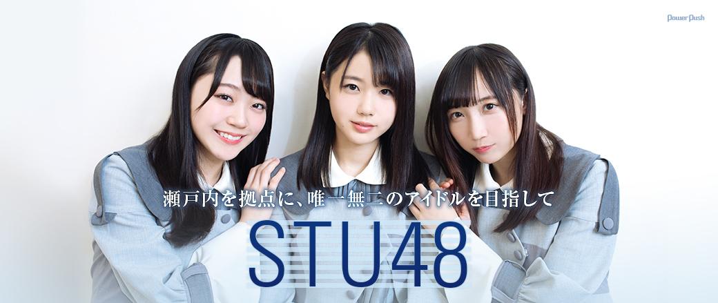 「Coming Next Artists」#21 STU48|瀬戸内を拠点に、唯一無二のアイドルを目指して