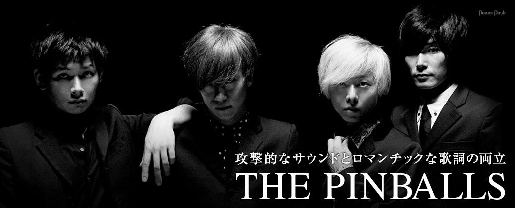 「Coming Next Artists」#16 THE PINBALLS|攻撃的なサウンドとロマンチックな歌詞の両立