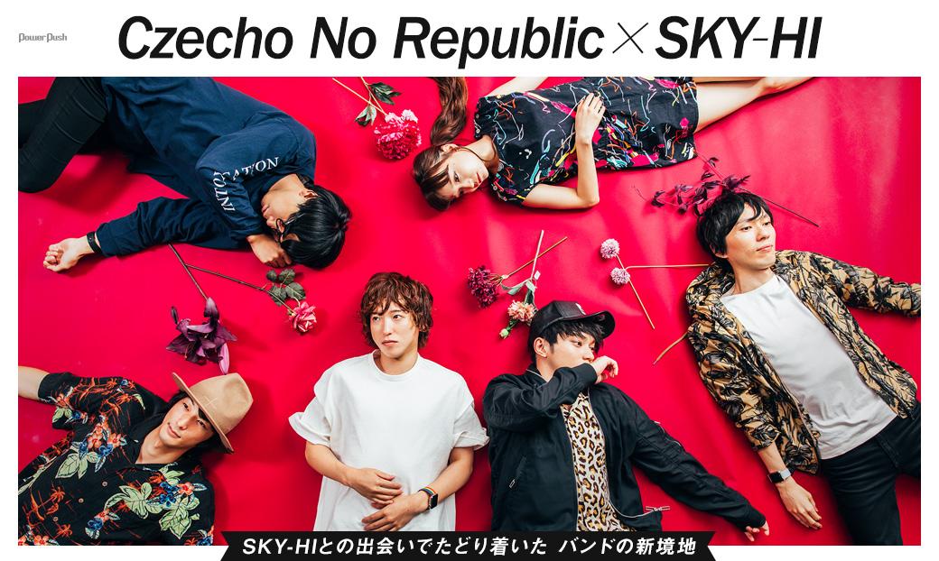 Czecho No Republic × SKY-HI|SKY-HIとの出会いでたどり着いた バンドの新境地