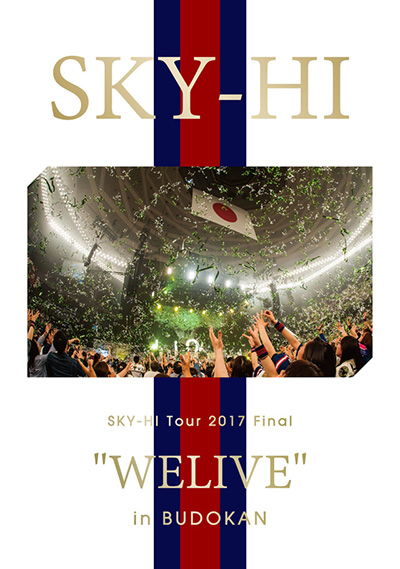 "SKY-HI「SKY-HI Tour 2017 Final ""WELIVE"" in BUDOKAN」初回限定盤"