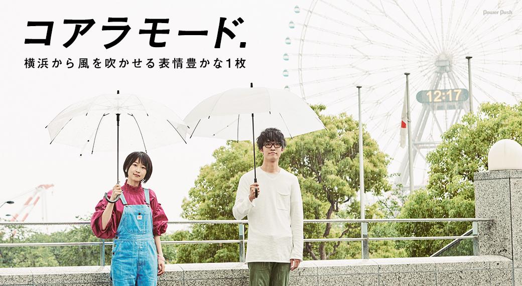 コアラモード.|横浜から風を吹かせる表情豊かな1枚