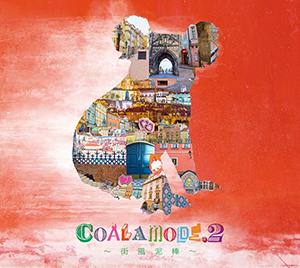 コアラモード.「COALAMODE.2~街風泥棒~」初回限定盤