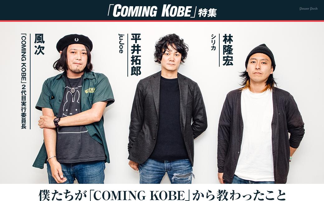 「COMING KOBE」特集|僕たちが「COMING KOBE」から教わったこと