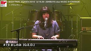 2016年3月に行われたコンテスト「Music Revolution 第10回 東日本ファイナル」の様子。