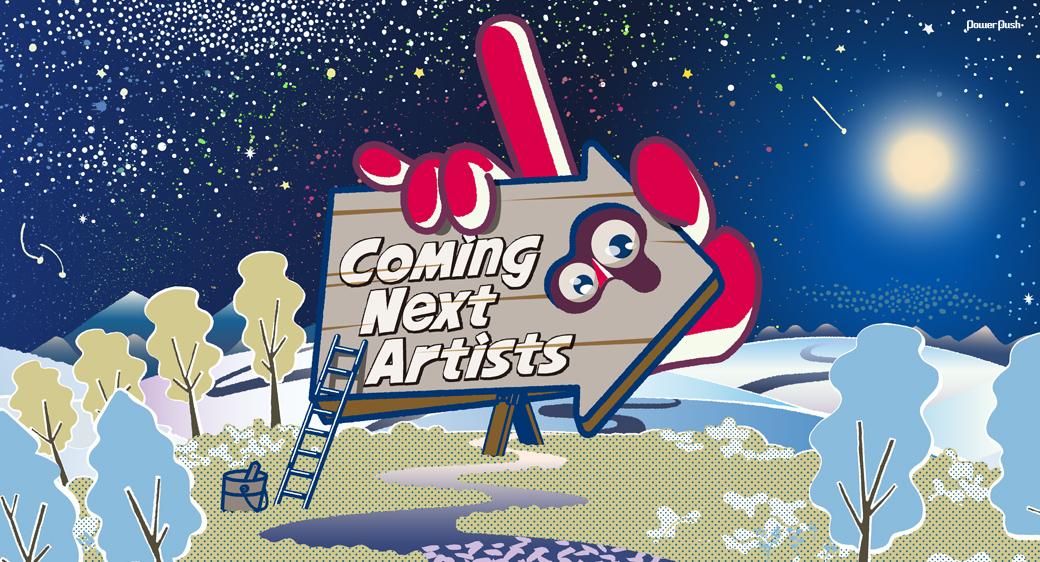 「Coming Next Artists」特集