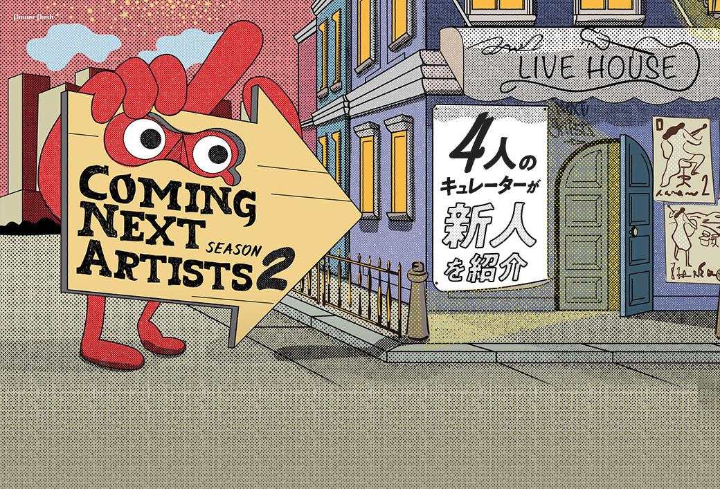 Coming Next Artists シーズン2|4人のキュレーターが新人を紹介