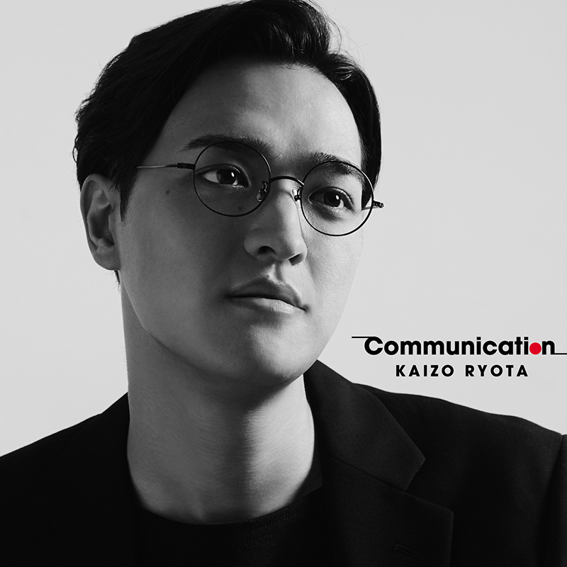 海蔵亮太「Communication」