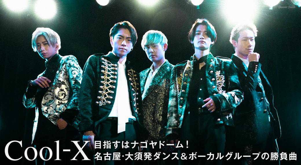 Cool-X