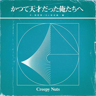 Creepy Nuts「かつて天才だった俺たちへ」ラジオ盤