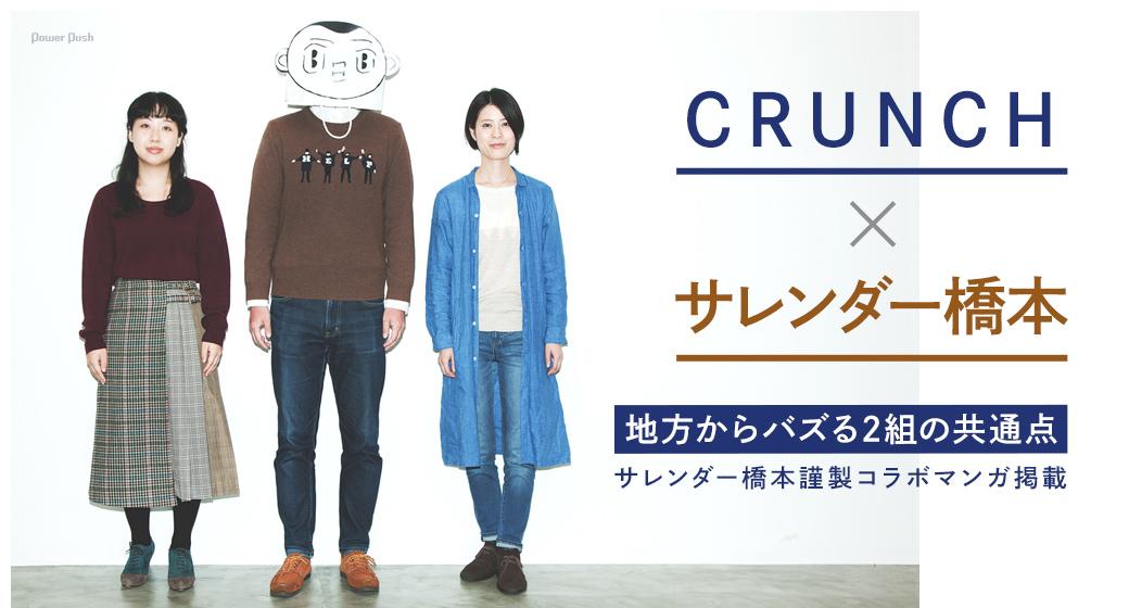 CRUNCH×サレンダー橋本|地方からバズる2組の共通点|サレンダー橋本謹製コラボマンガ掲載