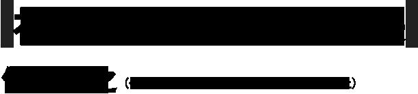 初音ミク10周年特集|「初音ミクの現在と未来」伊藤博之(クリプトン・フューチャー・メディア株式会社)