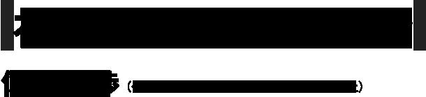 初音ミク10周年特集|「初音ミクのこれまで」佐々木渉(クリプトン・フューチャー・メディア株式会社)