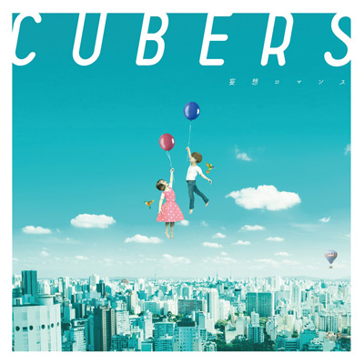 CUBERS「妄想ロマンス」初回限定盤