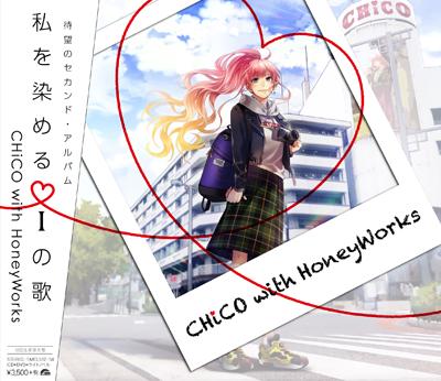 CHiCO with HoneyWorks「私を染める i の歌」初回限定盤