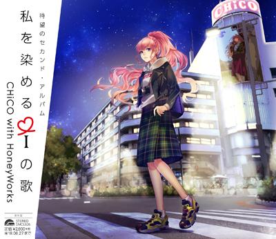CHiCO with HoneyWorks「私を染める i の歌」通常盤