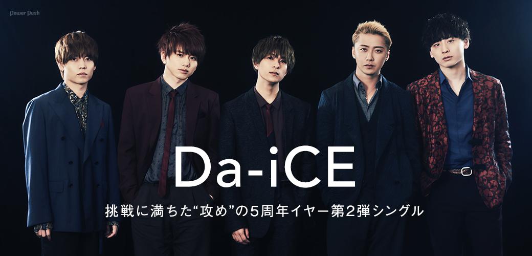 "Da-iCE|挑戦に満ちた""攻め""の5周年イヤー第2弾シングル"